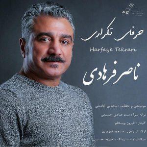 ناصر فرهادی حرفای تکراری