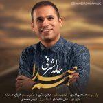 حامد اشرفی هم صدا