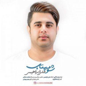 علی ابراهیمی شو مهتاب