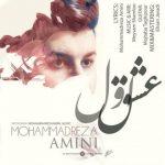 محمدرضا امینی عشق اول