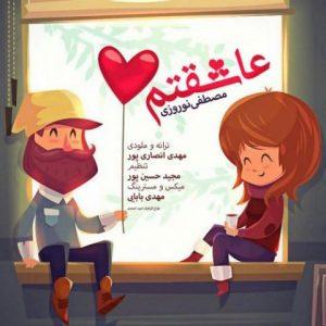مصطفی نوروزی عاشقتم