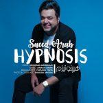 آهنگ سعید عرب هیپنوتیزم