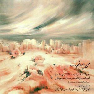 رشید شاکری مقدم من ایرانم