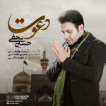 حسین نجفی دعوت