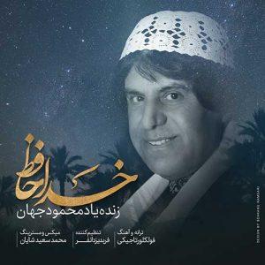 محمود جهان خداحافظ
