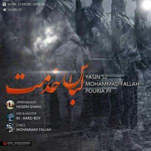 یاسین S2 و محمد فلاح لباس خدمت