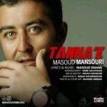 مسعود منصوری تنهایی