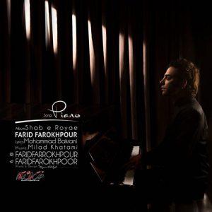 فرید فرخ پور پیانو