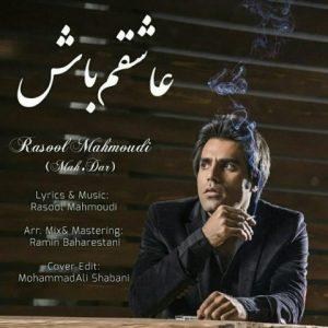 رسول محمودی عاشقم باش