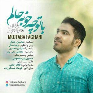 مجتبی فغانی با تو چه خوبه حالم