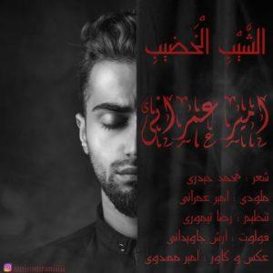 امیر عمرانی الشیب الخضیب