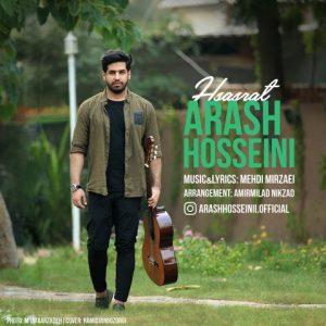آرش حسینی حسرت