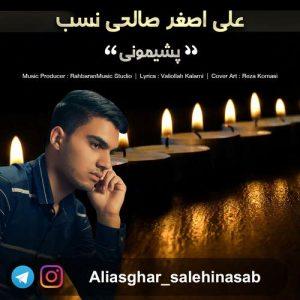 علی اصغر صالحی نسب پشیمونی