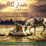 حمید فروتن علمدار لشگر