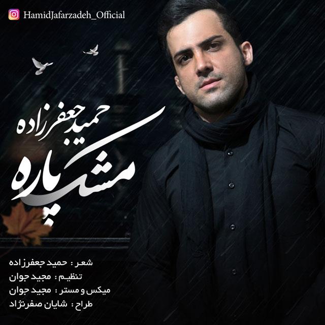 حمید جعفرزاده مشک پاره