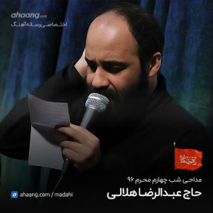 عبدالرضا هلالی شب چهارم محرم 96