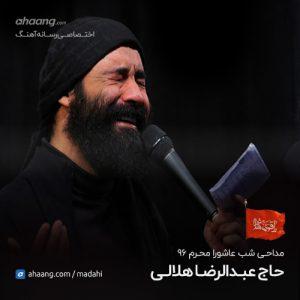 عبدالرضا هلالی شب عاشورا محرم 96