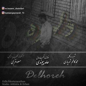 محمد کاظم شهریاری دلهوره