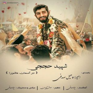 امیر اسماعیل صدفی شهید حججی