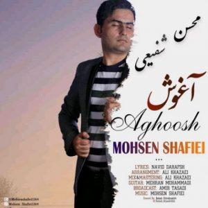 محسن شفیعی آغوش