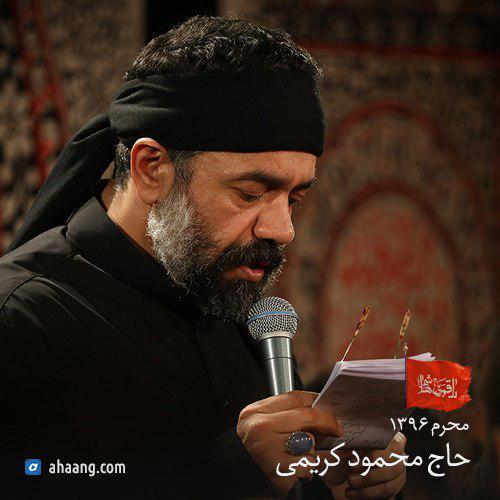 محمود کریمی شب اول محرم 96