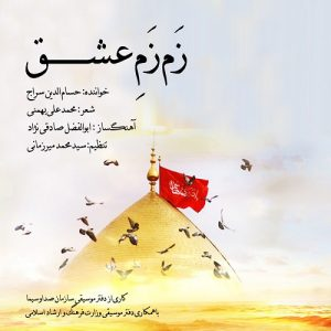 حسام الدین سراج زم زم عشق