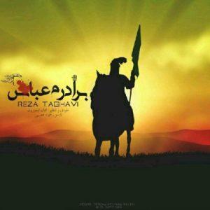 رضا تقوی برادرم عباس