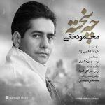 محمود خانی چه سخته