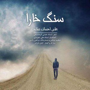علی احسان صالح سنگ خارا