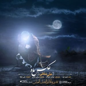 علی سفلی عکس ماه
