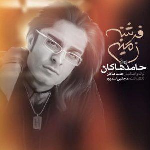 حامد هاکان فرشته ی زمینی