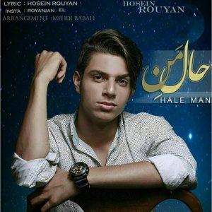 حسين رويان حال من