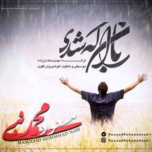 مسعود محمد نبی باران که شدی