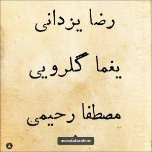 مصطفا رحیمی و رضا یزدانی کوچه ملی