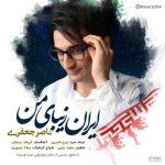 ناصر جعفری ایران زیبای من