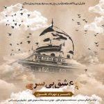 ناصر علوی و مهرداد علوی عشق بی سر