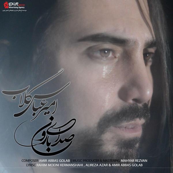 امیر عباس گلاب صدای بارون