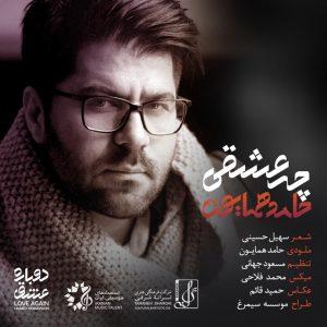 حامد همایون چه عشقی
