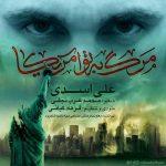 علی اسدی مرگ به تو آمریکا