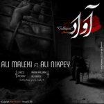علی ملکی و علی نیک پی آوار