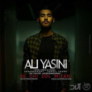 علی یاسینی به چی زل میزنی