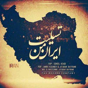 امین یگانه و اتابک بیرامی تسلیت ایران من