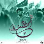 حامد زمانی خادم الحسین (ورژن جدید)
