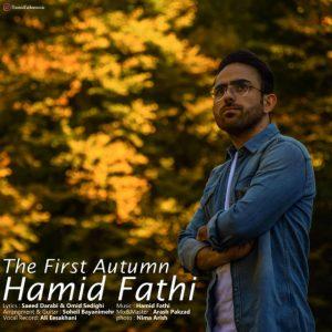 حمید فتحی اولین پاییز