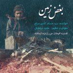 حسام الدین سراج بغض زمین