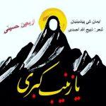 ایمان کی پیشینیان اربعین حسینی