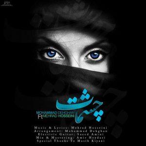 محمد دهقان چشمات