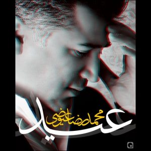 محمدرضا عیوضی عید