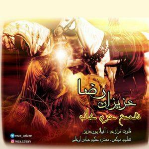 رضا عزیزان شمع حرم خانم