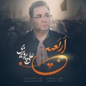 علی پرویزی اربعین